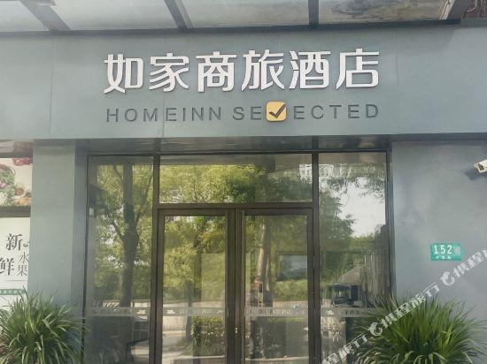 如家商旅酒店(上海芦恒路地铁站店)