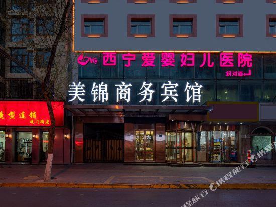 西宁美锦商务宾馆