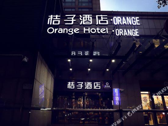 桔子酒店(上海外滩虹口足球场店)