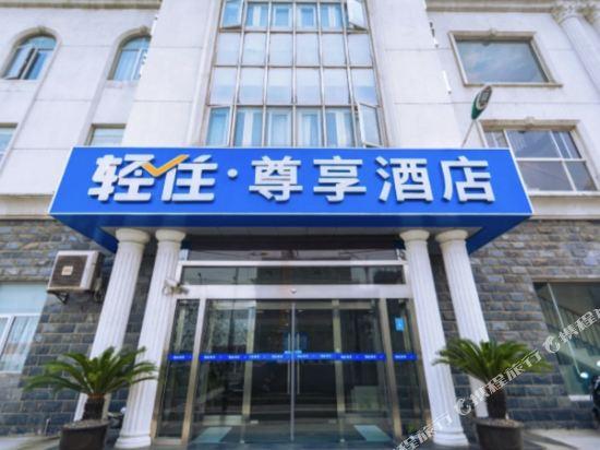 尊享酒店(上海梅陇景西路地铁站店)