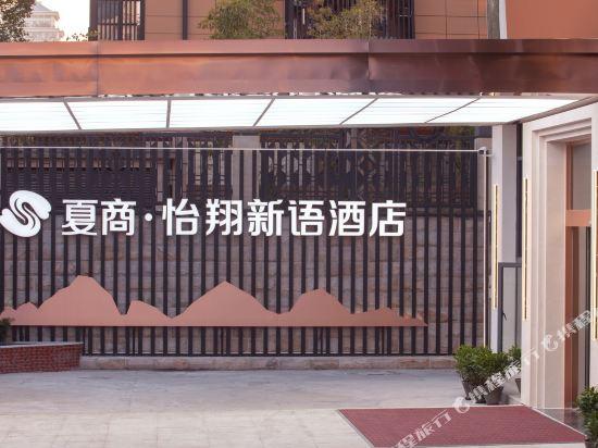 厦门火车站夏商怡翔新语酒店