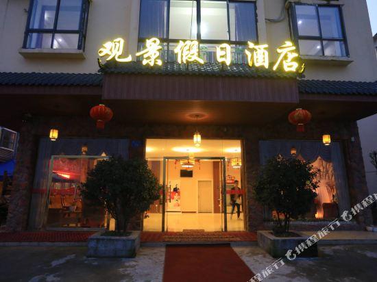 武隆仙女山观景假日酒店