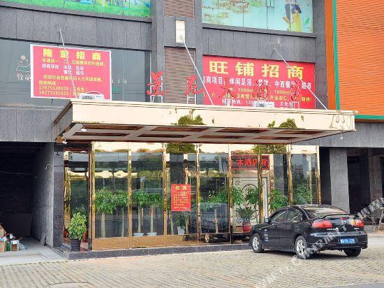 长沙县南托街道景苑大酒店