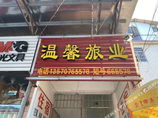 韶关温馨旅业民宿