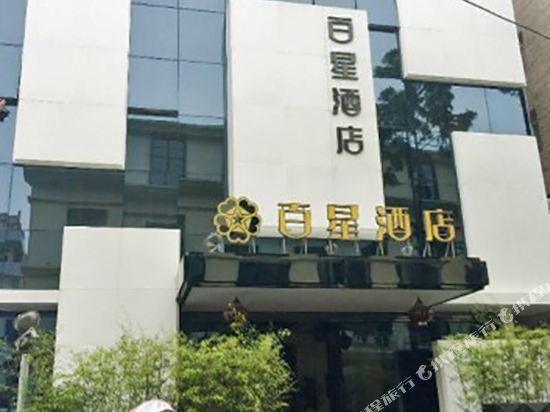 乐清百星酒店