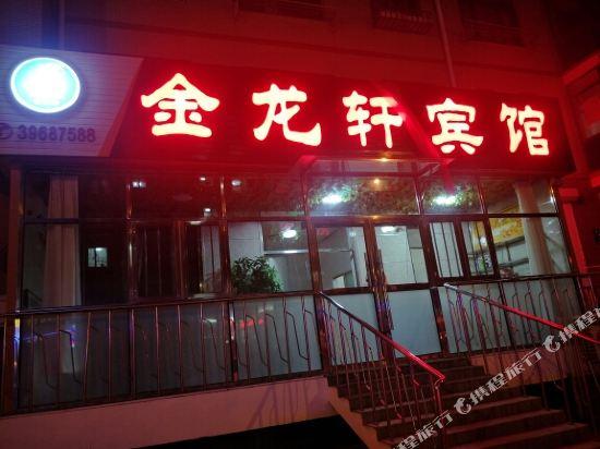 大连金龙轩宾馆(原大连明清客舍)