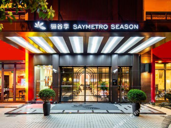 上海骊谷季酒店