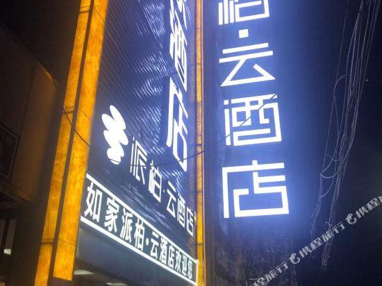 如家派柏云酒店(南京禄口国际机场店)