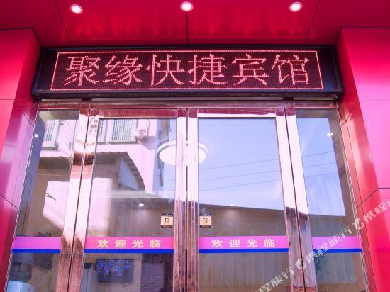 广州聚缘时尚公寓