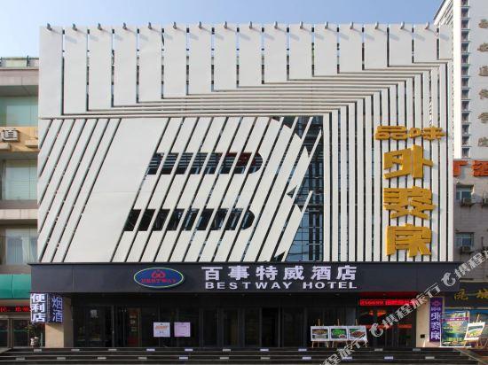 百事特威酒店(西安会展中心丈八东路店)