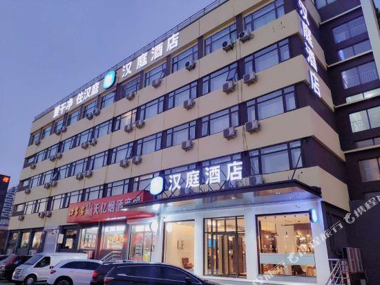 汉庭酒店(天津理工大学店)