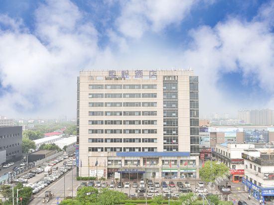 星程酒店(上海虹桥枢纽七宝店)
