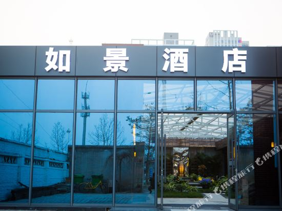 石家庄如景酒店