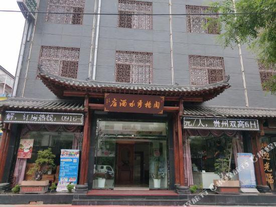 西乡阆桥秀水商务酒店