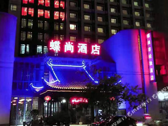 蝶尚酒店(黄山屯溪老街店)