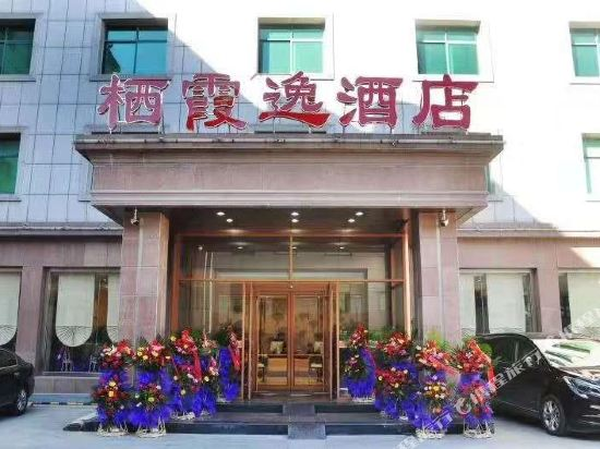 栖霞逸酒店