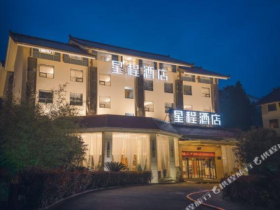 星程酒店(武夷山度假区店)