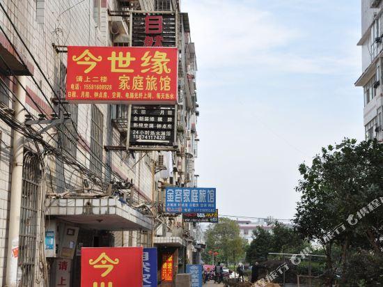 长沙今世缘家庭旅馆