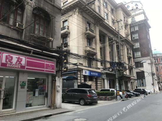一间森林青年旅舍(上海外滩签证中心店)