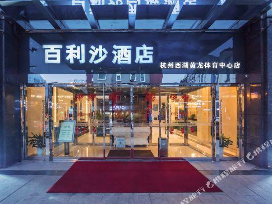 百利沙酒店(杭州西湖黄龙体育中心店)