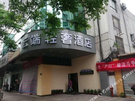 杭州云端轻奢酒店