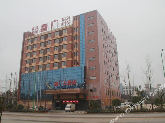 长沙县鑫广大酒店