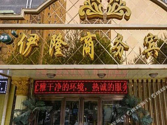 西宁伊隆商务宾馆