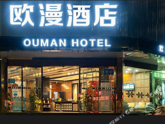 欧漫酒店(南宁东葛路店)