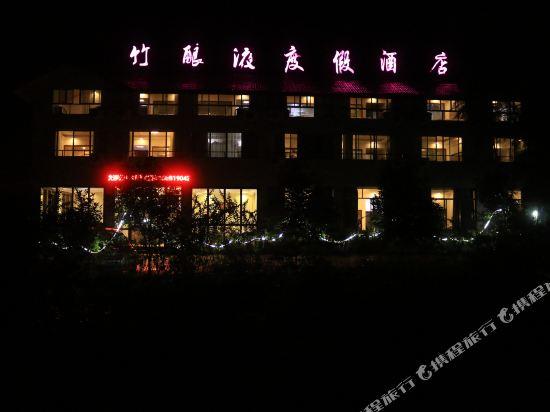 蜀南竹海竹酿液度假酒店