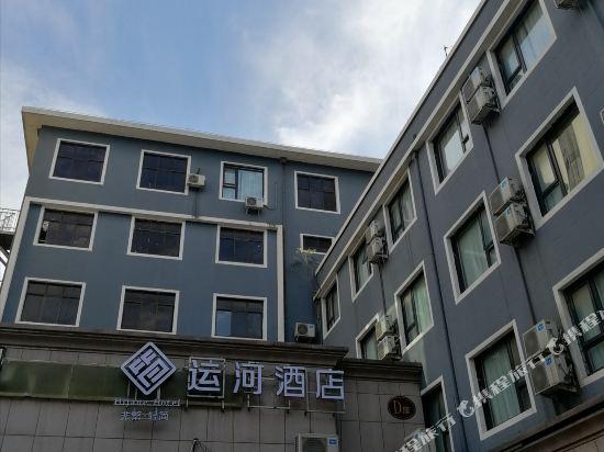 非繁·运河酒店(郑州人民公园东门店)