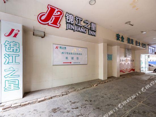 锦江之星(西宁莫家街美食街店)