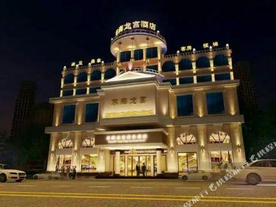 韶关东海龙宫商务酒店