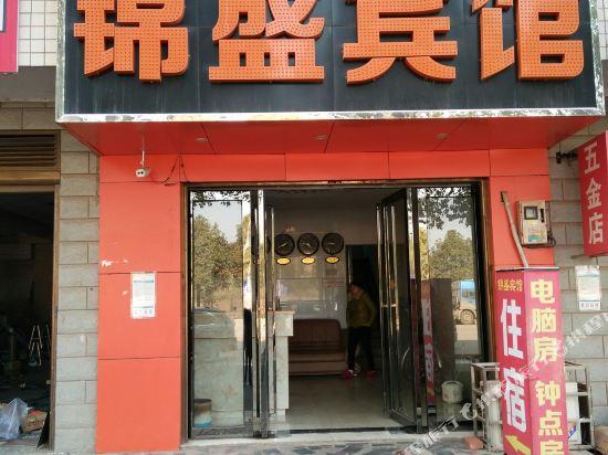 长沙县锦盛宾馆