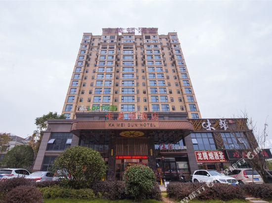 卡美顿酒店(长沙县理工大学云塘校区店)
