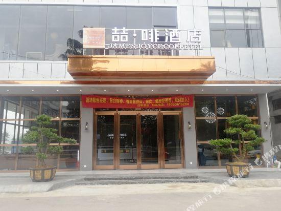 喆啡酒店(上林同乐路店)