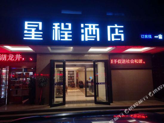 星程酒店(兰州雁滩陇星大厦店)