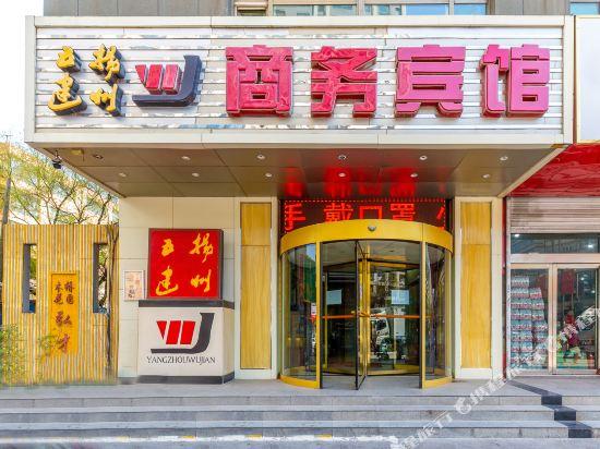西宁五建商务宾馆