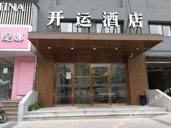 上海开运精选酒店