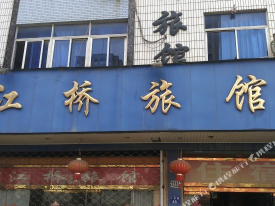 绍兴江桥旅馆