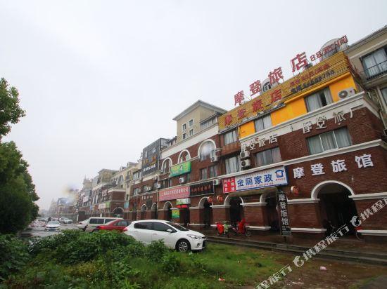 上海摩登旅店