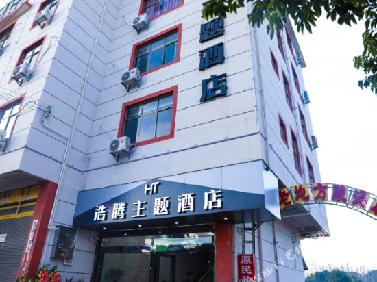 石林浩腾主题酒店