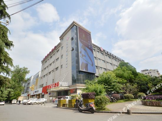 古都文化酒店(南京玄武湖鼓楼地铁站店)