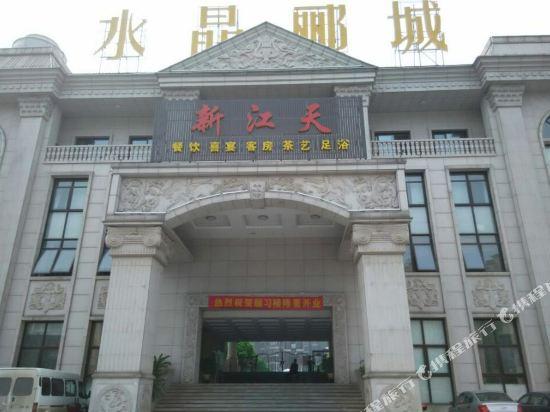 宁乡新江天大酒店