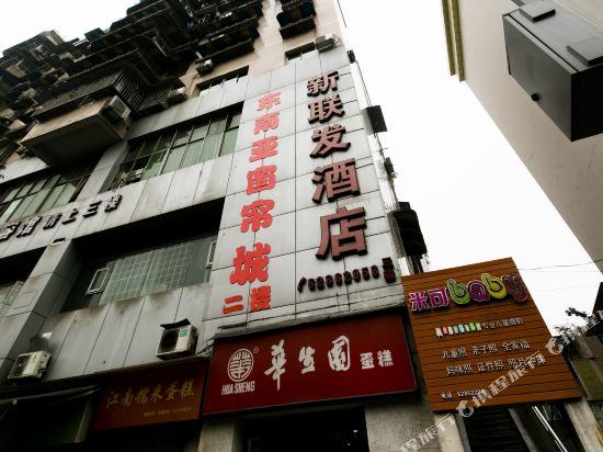 重庆联发快捷酒店