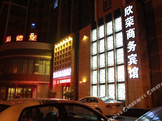 西宁欣荣商务宾馆