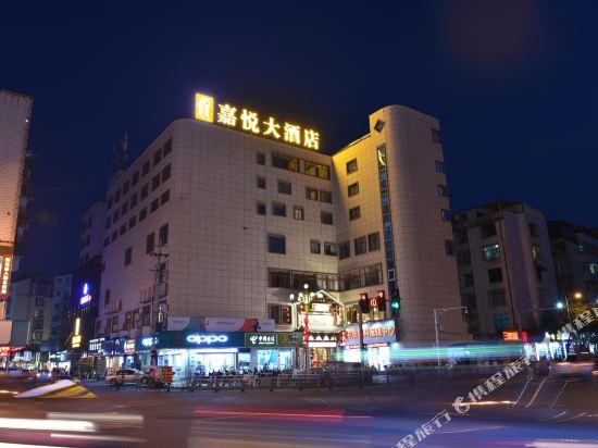 浦城嘉悦大酒店