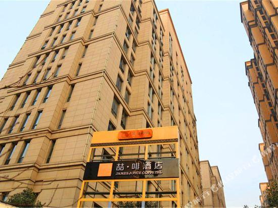 喆·啡酒店(西安市政府机场高铁北客站店)
