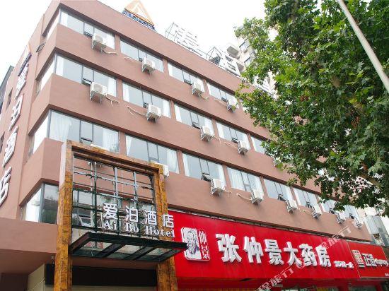 爱泊酒店(郑州人民医院店)(原建文新世界店)
