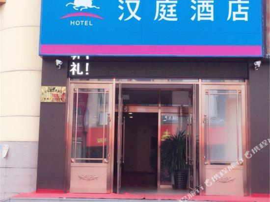 汉庭酒店(庄河千盛百货店)