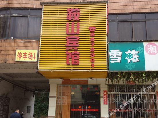 韶关鞍山宾馆